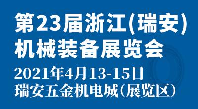 2021第23届浙江(瑞安)机械装备展览会