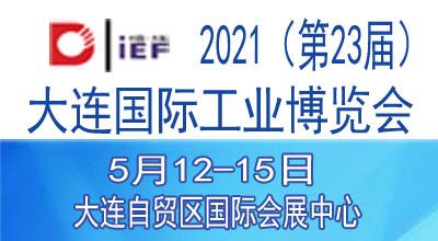 2021(第23屆)大連國際工業博覽會