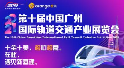 2021第十屆中國廣州國際軌道交通產業展覽會