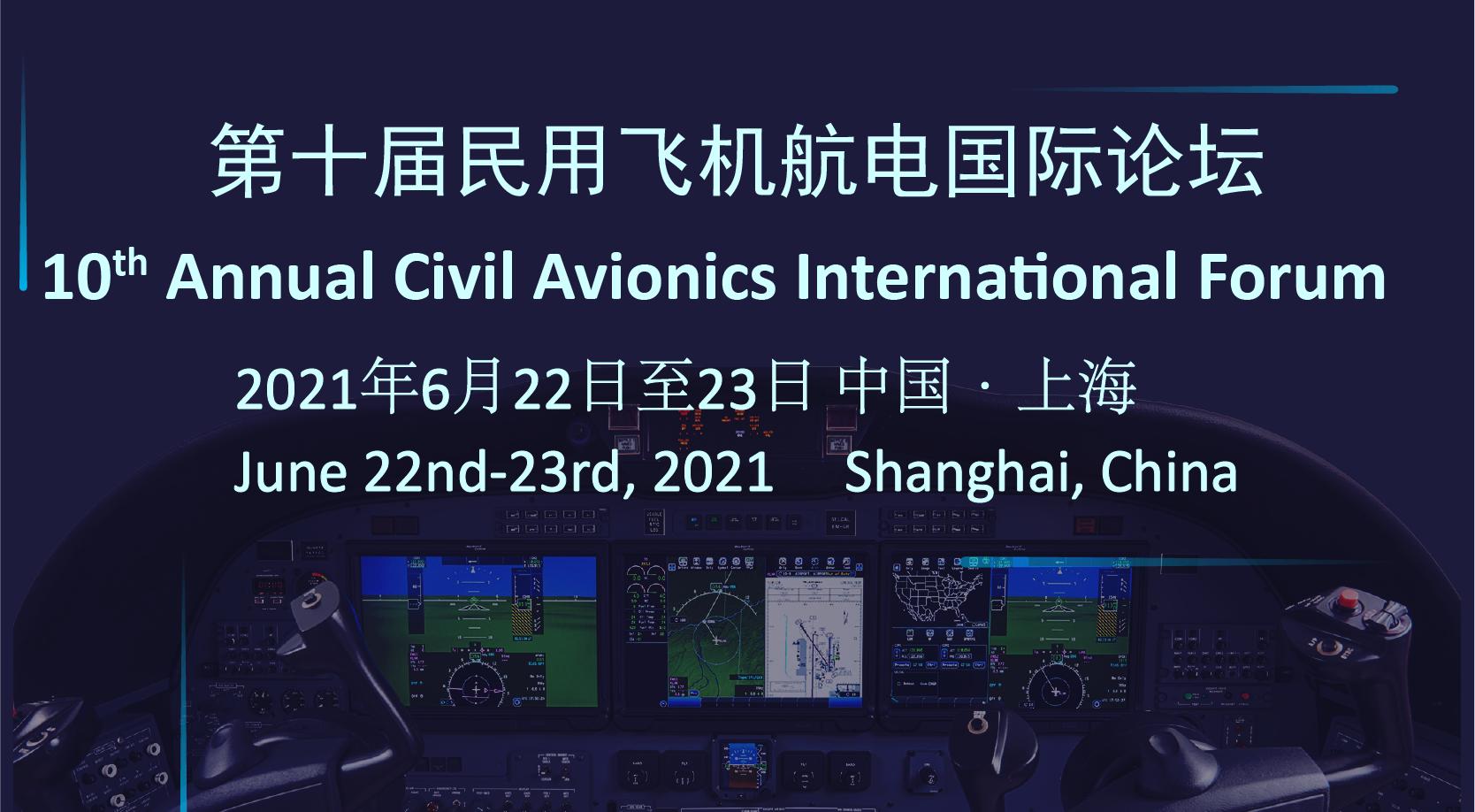 2021第十屆民用飛機航電國際論壇