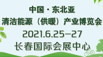 2021中國●東北亞清潔能源(供暖)產業博覽會