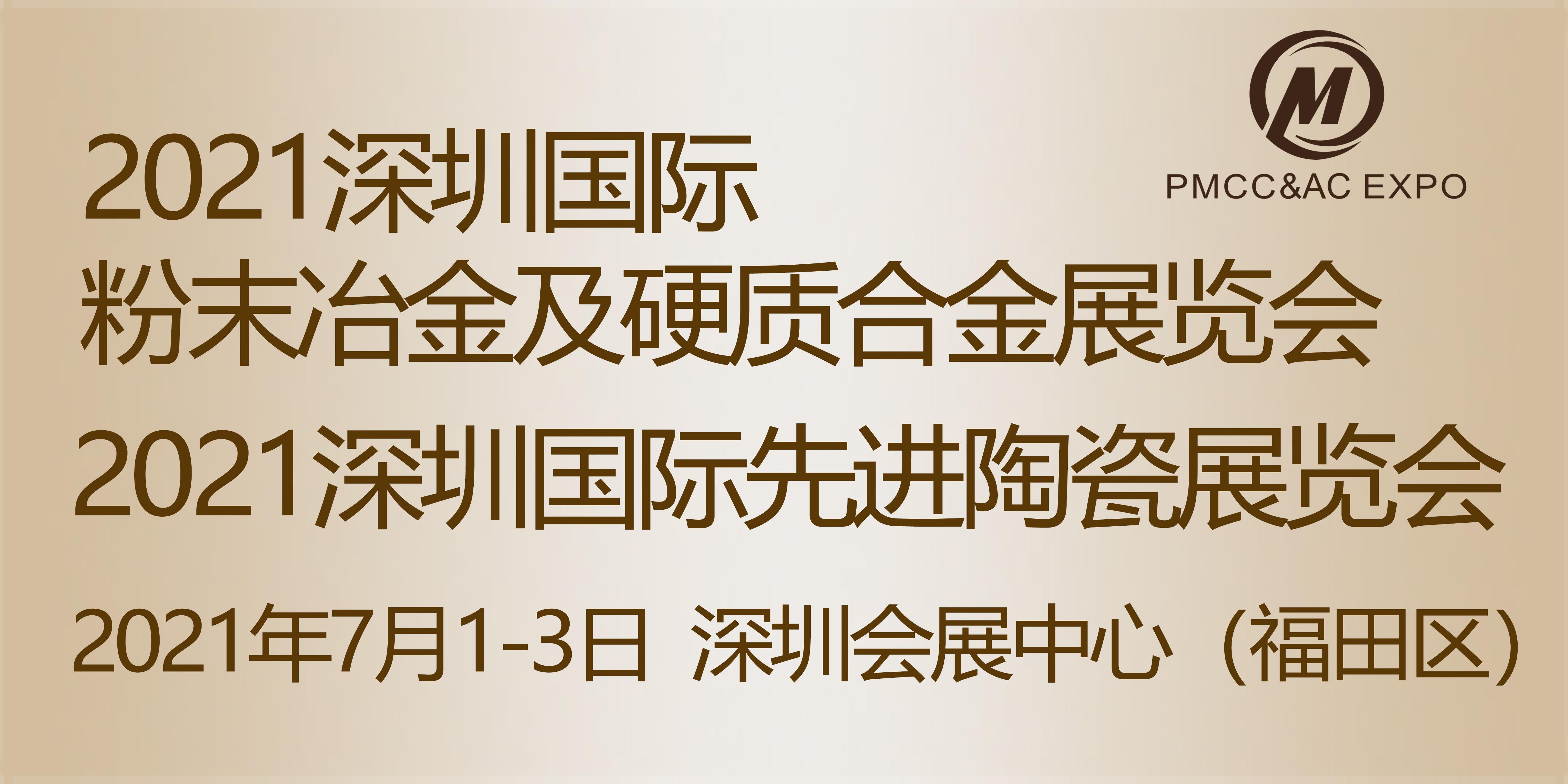 2021深圳國際粉末冶金、硬質合金及先進陶瓷展覽會