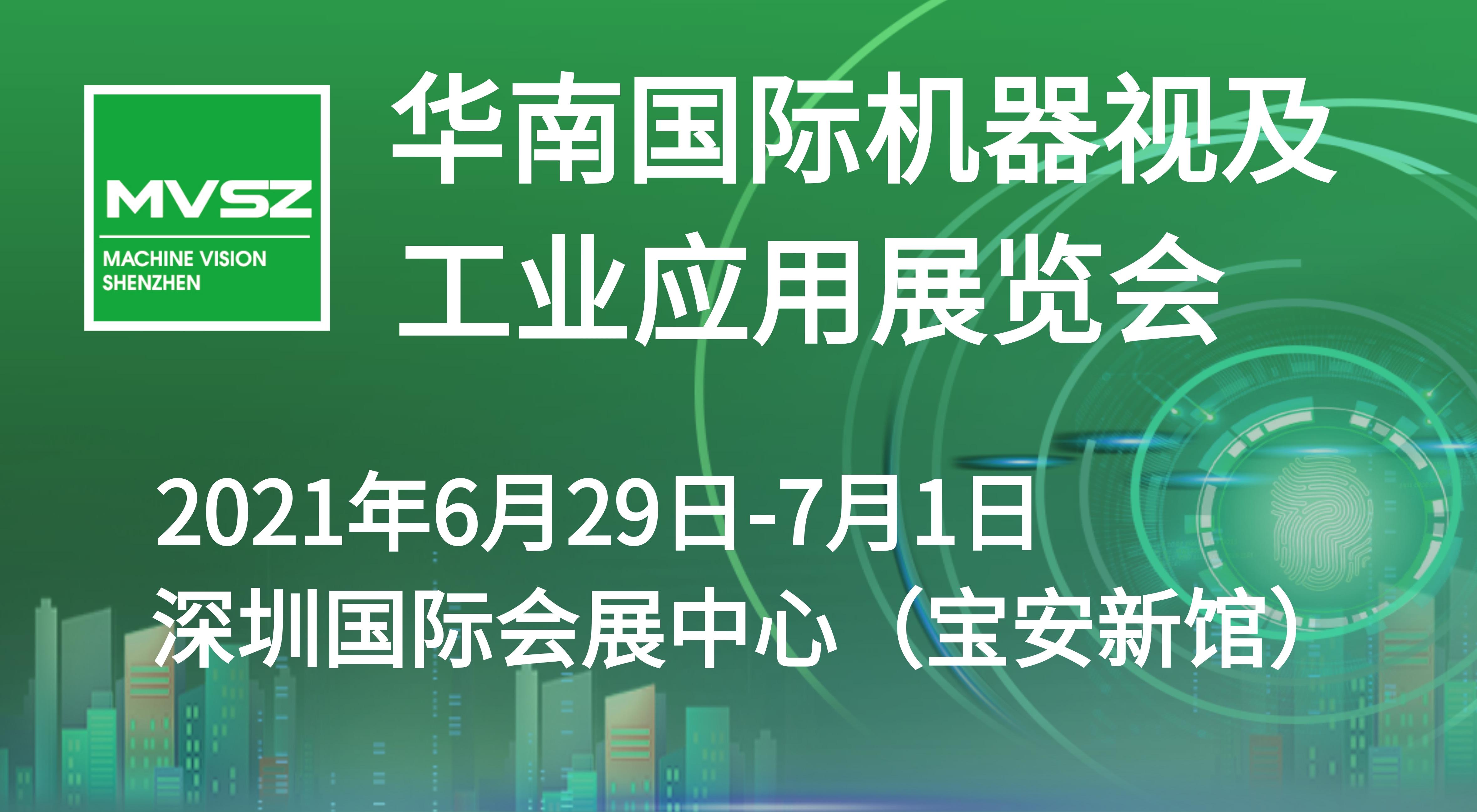 2021 MVSZ華南國際機器視覺展