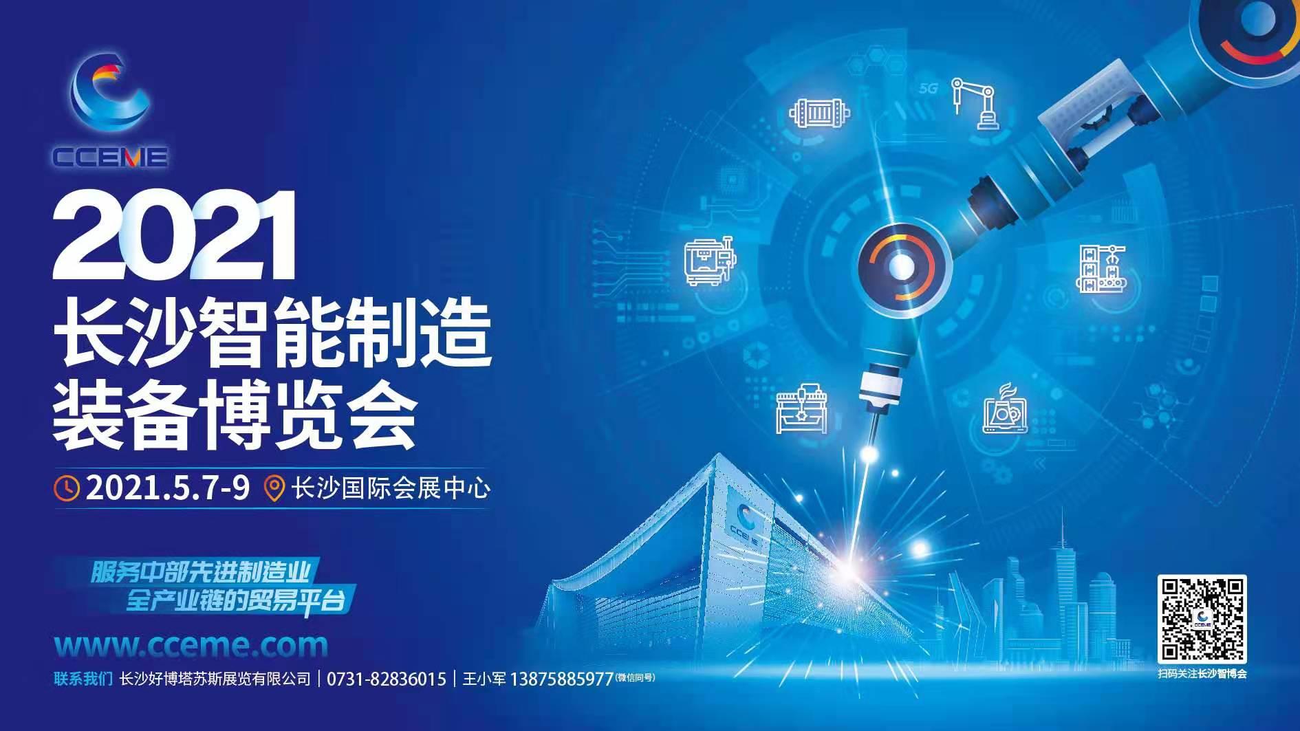 2021第22屆長沙智能制造裝備博覽會