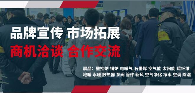 2021北京暖通展同期举办2021绿色城市与智慧供热技术创新大会