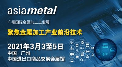 2021廣州國際金屬加工工業展覽會
