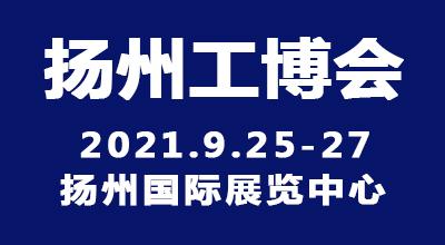 2021中國揚州國際工業裝備博覽會