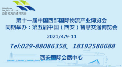 2021第十一屆中國西部國際物流產業博覽會