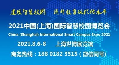 2021中國上海國際智慧校園博覽會