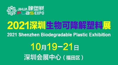 2021深圳國際生物降解塑料及應用展覽會