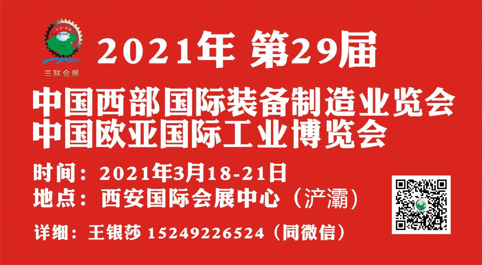 2021年第29屆中國西部國際裝備制造業博覽會