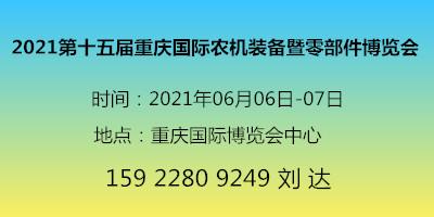 2021第十五屆重慶國際農機裝備暨零部件博覽會