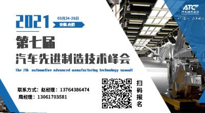ATC2021第七届汽车先进制造技术峰会