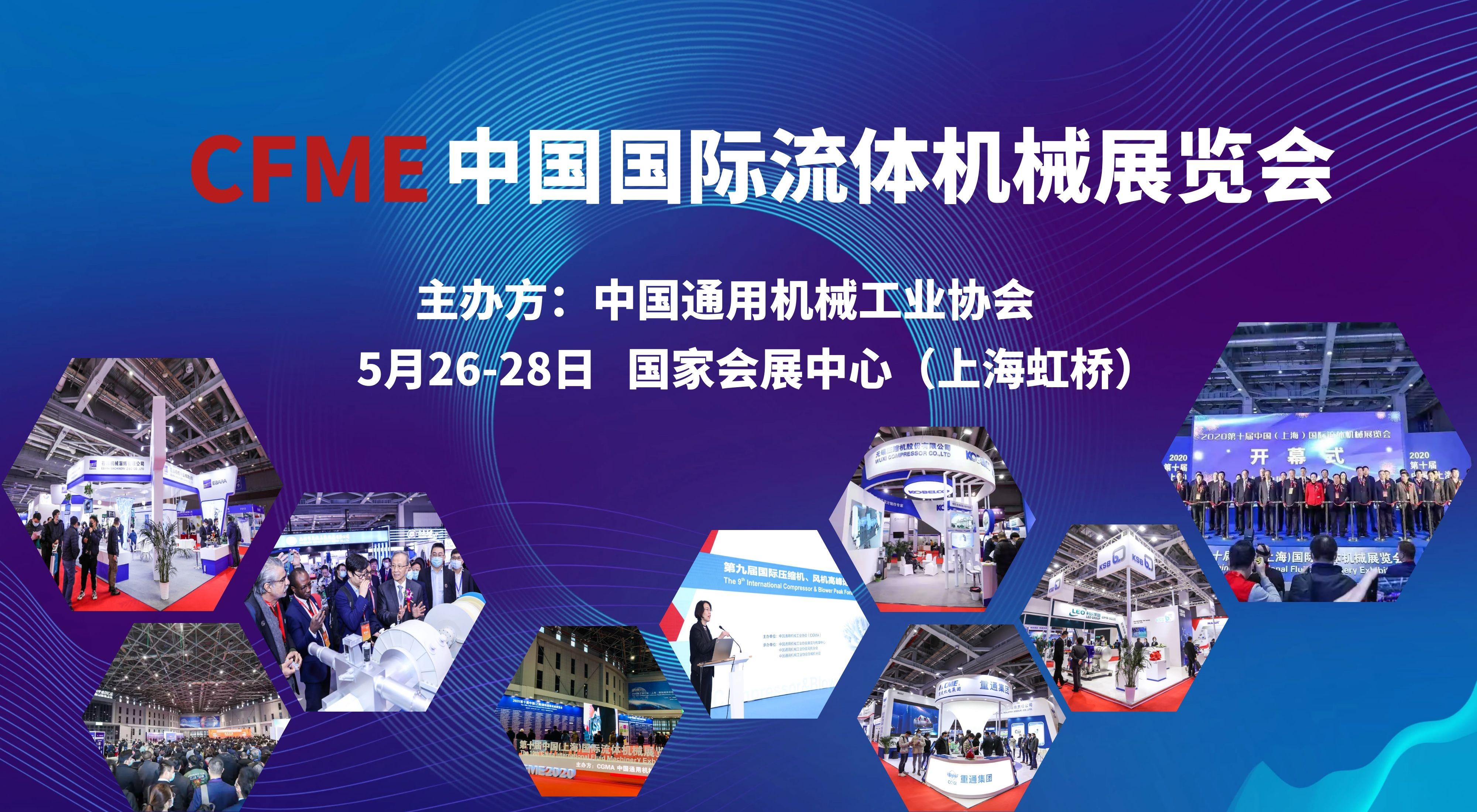2021中國國際流體機械展覽會-節能設備展