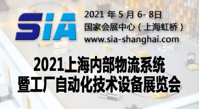 2021上海內部物流系統暨工廠自動化技術設備展覽會