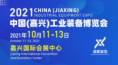 2021中國(嘉興)工業裝備博覽會