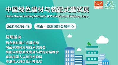 2021中國綠色建材與裝配式建筑展