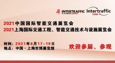 2021第十五屆中國國際智能交通展覽會