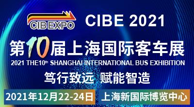 CIBE 2021第10屆上海國際客車展覽會