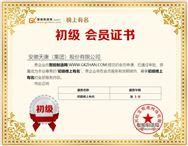 安徽天康入驻智能制造网初级榜上有名会员