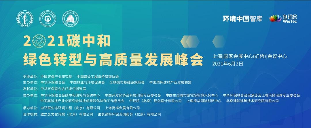 世環會-2021碳中和綠色轉型與高質量發展峰會將6月2日于上海國家會展中心舉辦