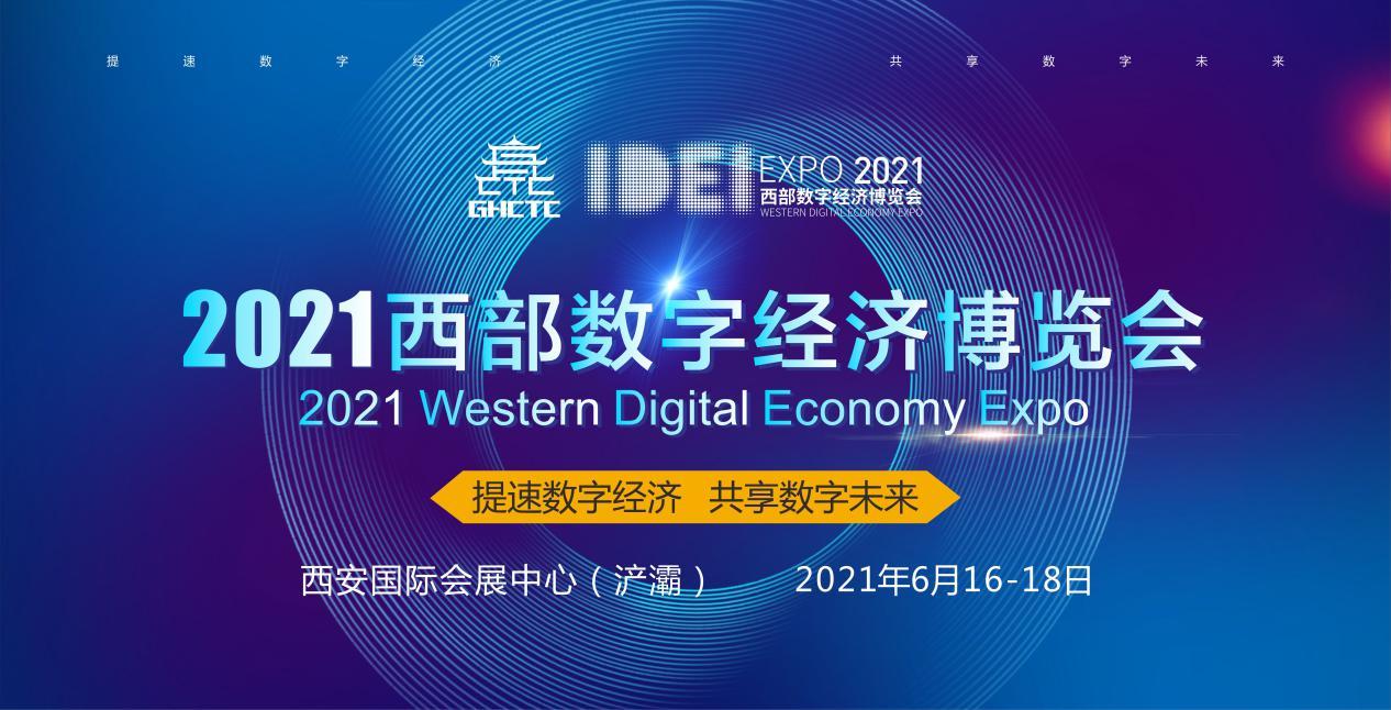 重磅!2021西部數博會將于6月在西安舉辦