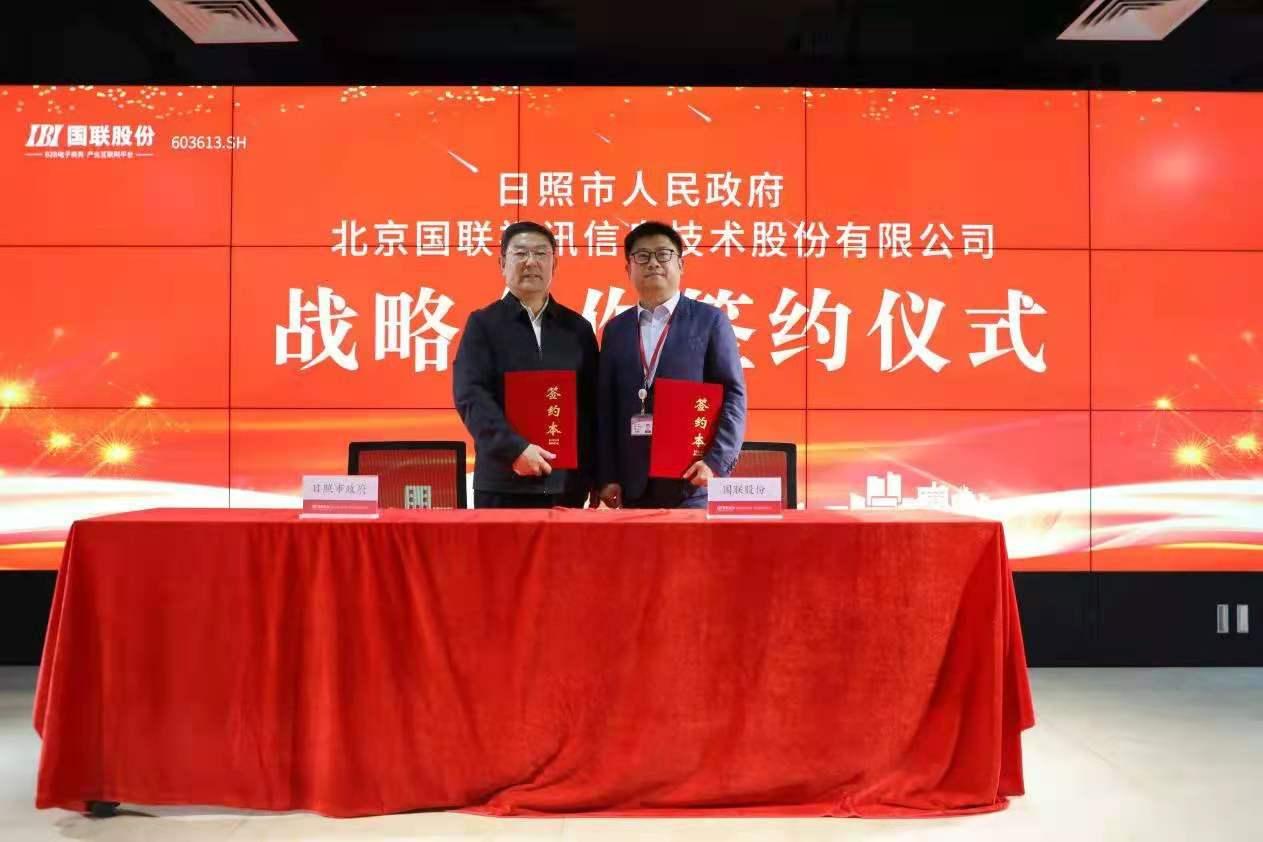 国联股份与日照市人民政府签署战略合作协议