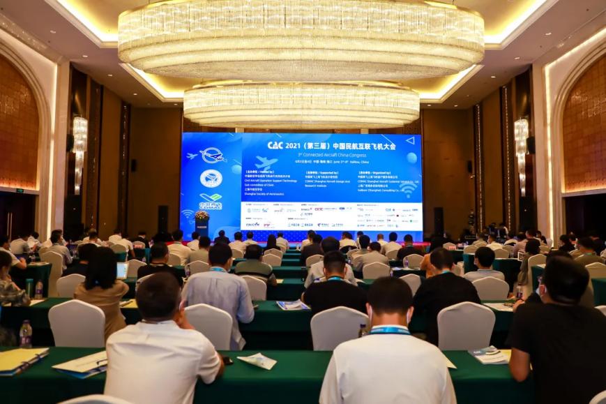 2021(第三届)中国民航互联飞机大会圆满落幕