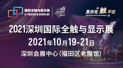 2021深圳国际全触与显示展