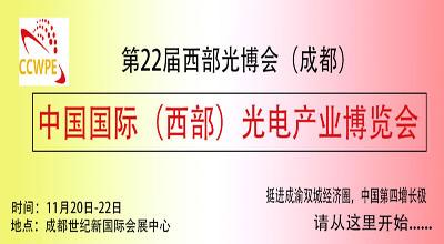 2021中国国际(西部)光电产业博览会