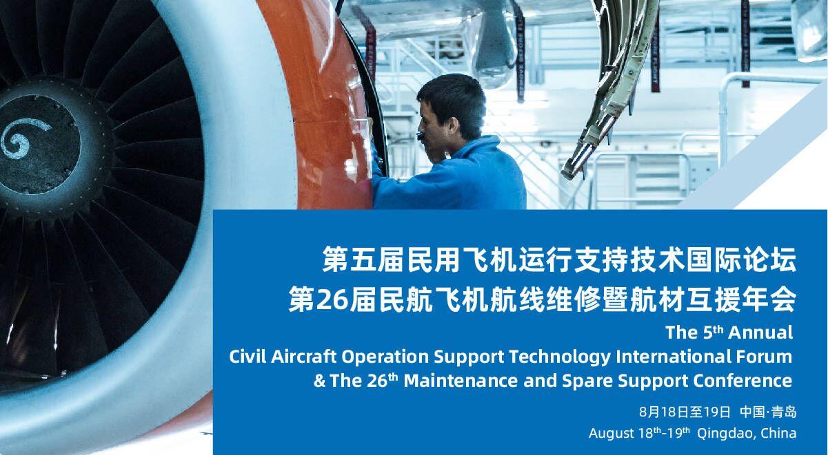 2021(第五届)民用飞机运行支持技术国际论坛暨第26届航材互援年会