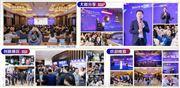 FCS第四届中国银行CIO峰会开启新篇章,8月26-27日,相聚北京!