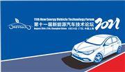 东风、蔚来、北汽、福特、大众等已确认演讲!第十一届新能源汽车技术论坛举办在即