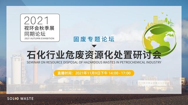 日程安排来了!视环会【固废专题论坛】石化行业危废资源化处置研讨会