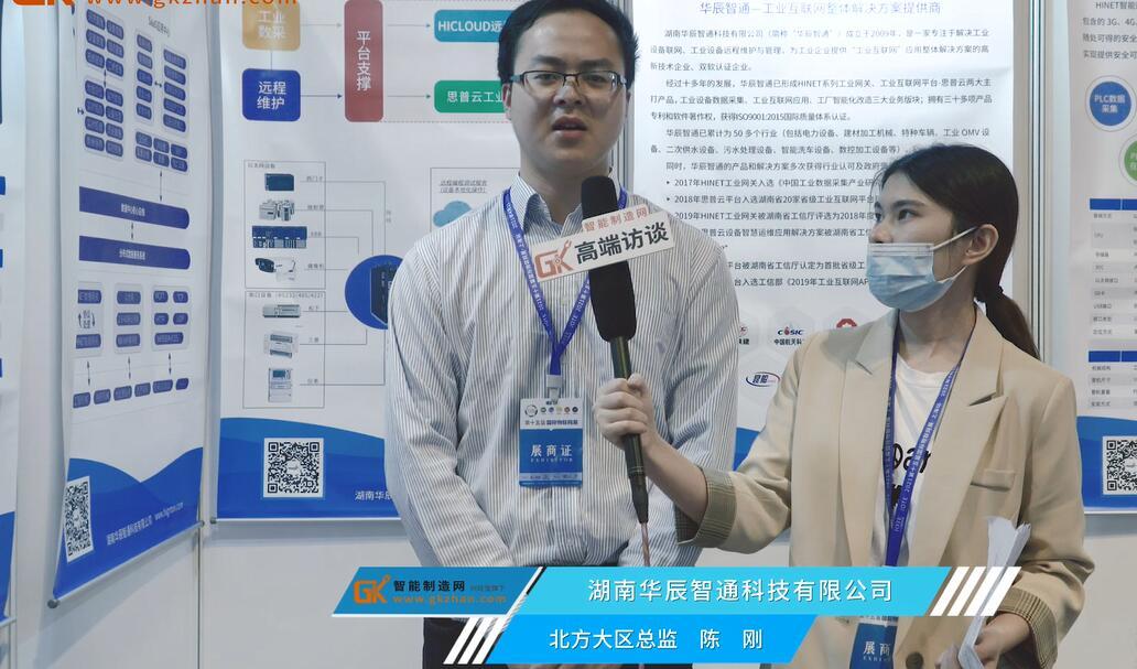 湖南华辰智通科技北方大区总监陈刚接受智能制造网采访
