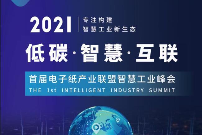 首届电子纸产业联盟工业峰会
