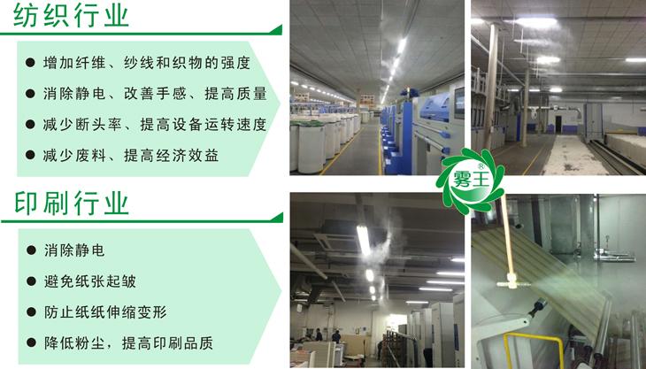 高压微雾加湿器在纺织行业的应用实例