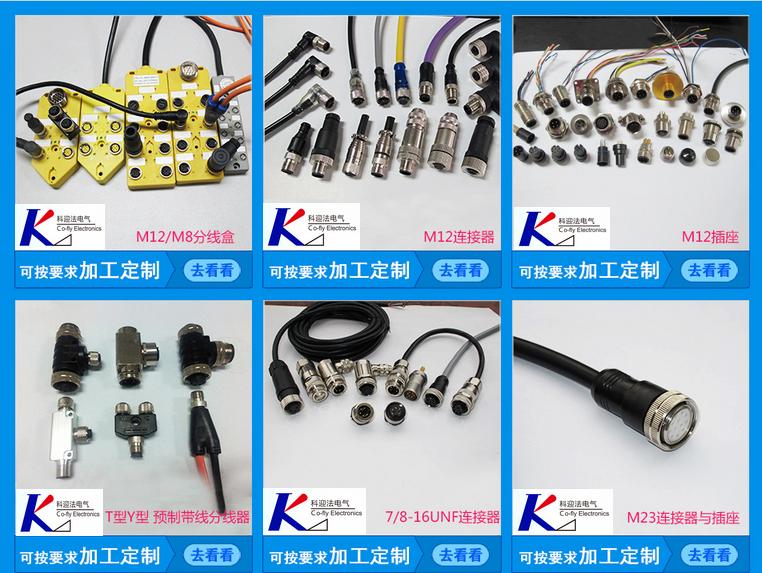 基本的模块化设计概念造就了各种安装高度与不同针型的连接器。基于用户的需求,所提供的端接方式包括了表面贴、压接或通孔回流技术,其中以表面贴技术为标准。连接器的黑色绝缘体由高温塑胶制成,因此在所有常规的表面贴焊接程序中才不致存在问题。 过去,开关柜内的控制器通过I/O卡驱动现场设备;如今,工业自动化趋向分散式的系统,现场制动器和传感器往往连接到一个被动或有现场总线性能的I/O箱子。为了以zui低成本为多种应用提供解决方案,具体的现场设备需要高水平模块化的灵活连接器解决方案。为此,圆形M8/M12连接器的各种不同印制电路板类型由电缆系统补充。不同的型号形状、针数、电缆质量和长度有助于达到成本效应与客定的自动化解决方案。