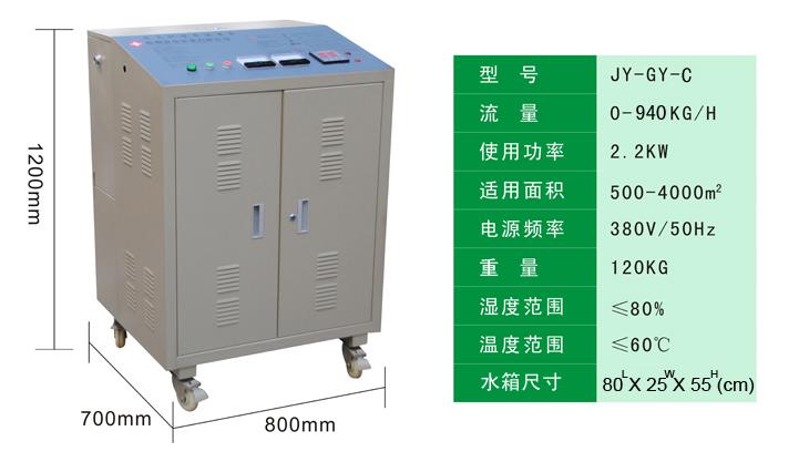 高壓微霧加濕器標準型參數