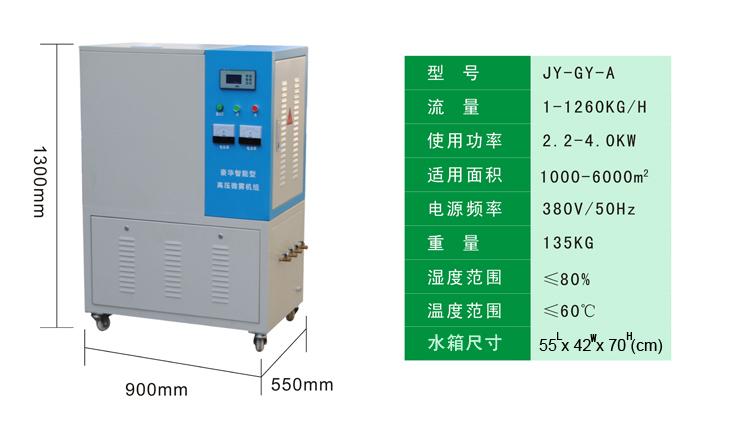 印刷高壓微霧加濕器參數