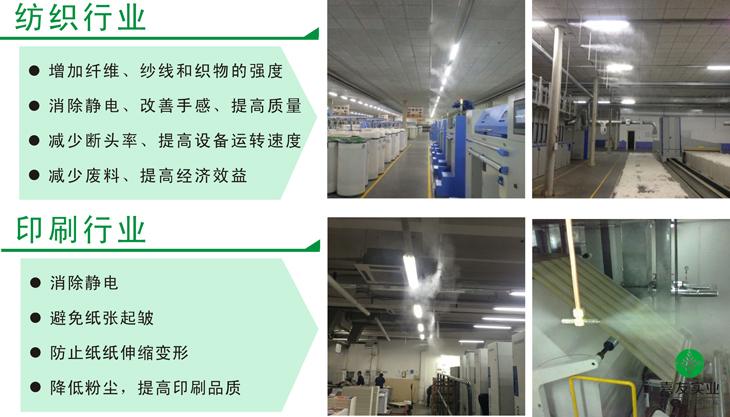 大型工业加湿机可应用于大型纺织车间及大型印刷车间