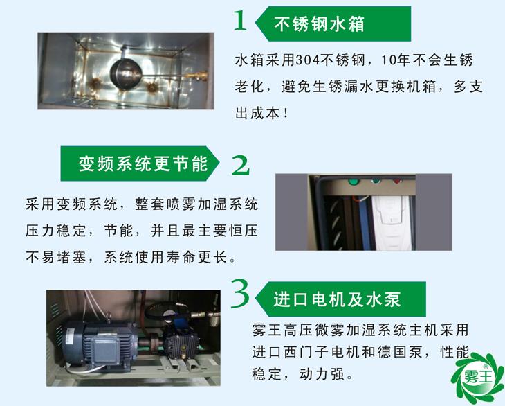 大型工業加濕機的產品性能特點