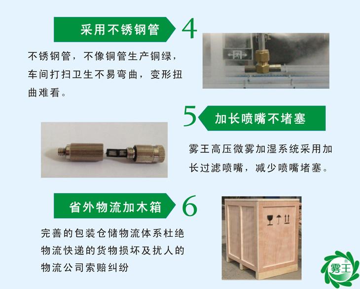紡織加濕器采用加長噴嘴不堵塞