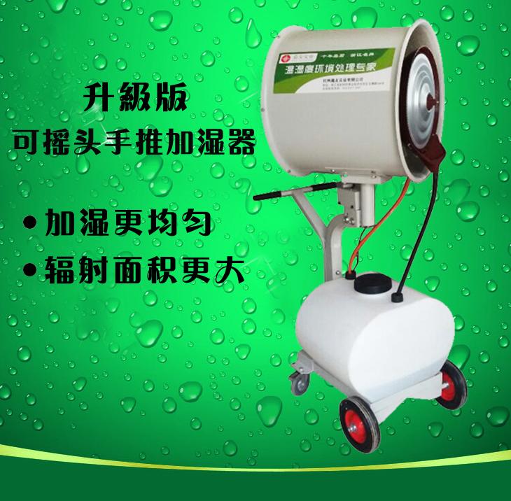 離心式霧化工業加濕器搖頭式版本圖片