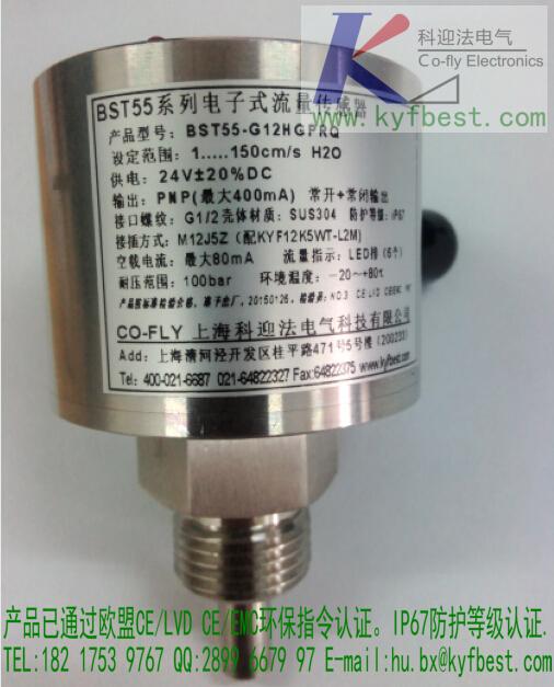 BST602系列电子式流量开关,采用先进的热传温差技术实现介质流速检测。BST602系列产品基于热传温差原理将被测介质流速转换为电气信号被内部处理器识别传输,用于上位机监控进而形成对系统管路的状态监控,适用于各类气态,液态介质检测,测量精度高,可广泛应用于各类切削液、冷却液、润滑油及循环水的测量环境中。