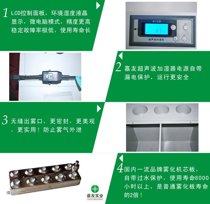 聲波加濕器采用LCD控制面板