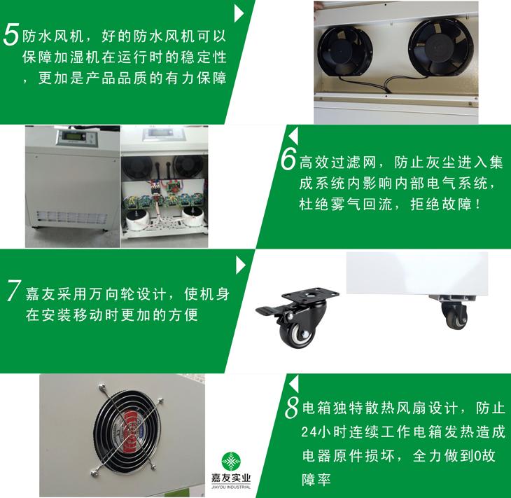 嘉友聲波加濕器采用防水風機及過濾網