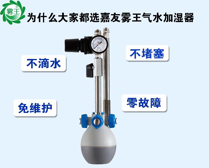 為什么大家都選霧王氣水加濕器