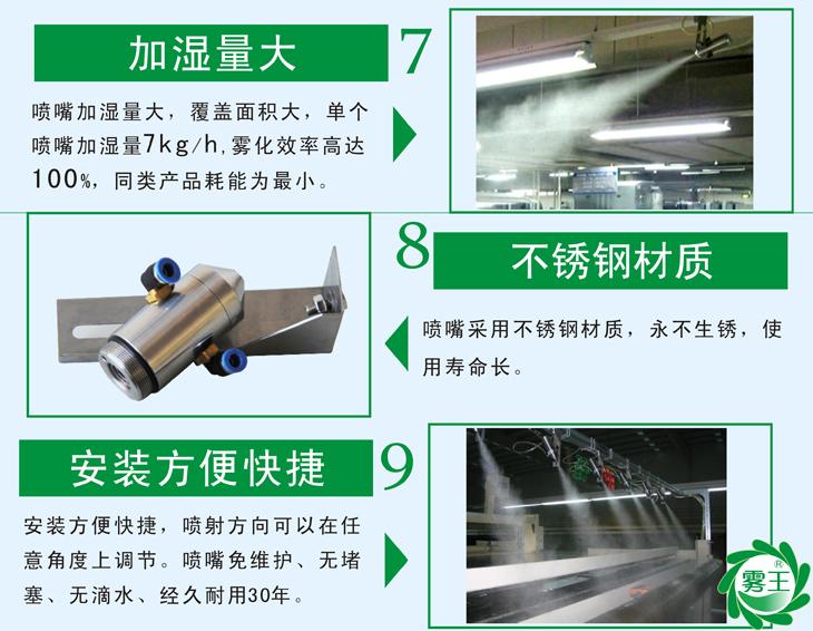 QS1氣水加濕器特點3