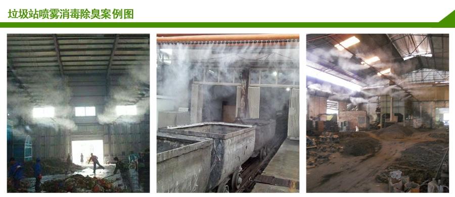 垃圾站喷雾除臭消毒系统